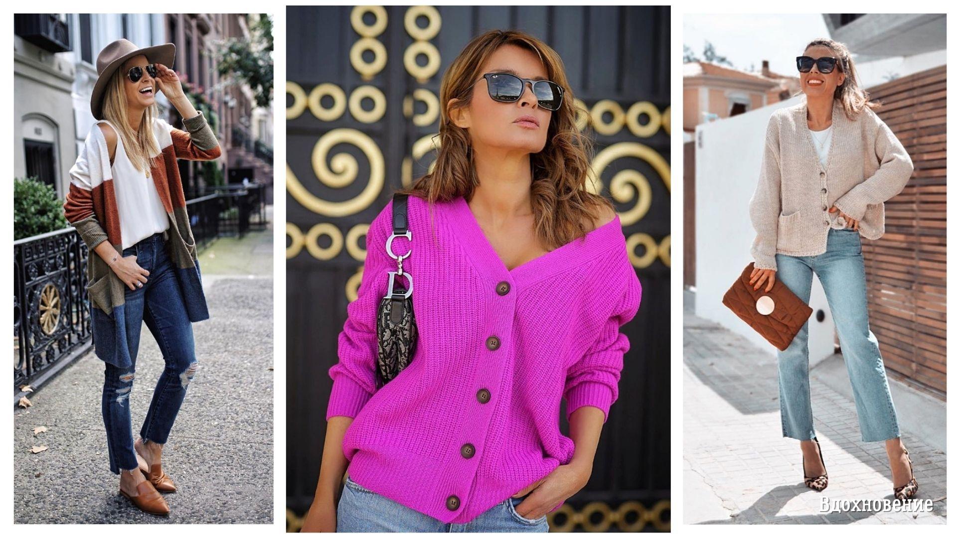 Модные кардиганы для прохладных дней: 23 стильные идеи