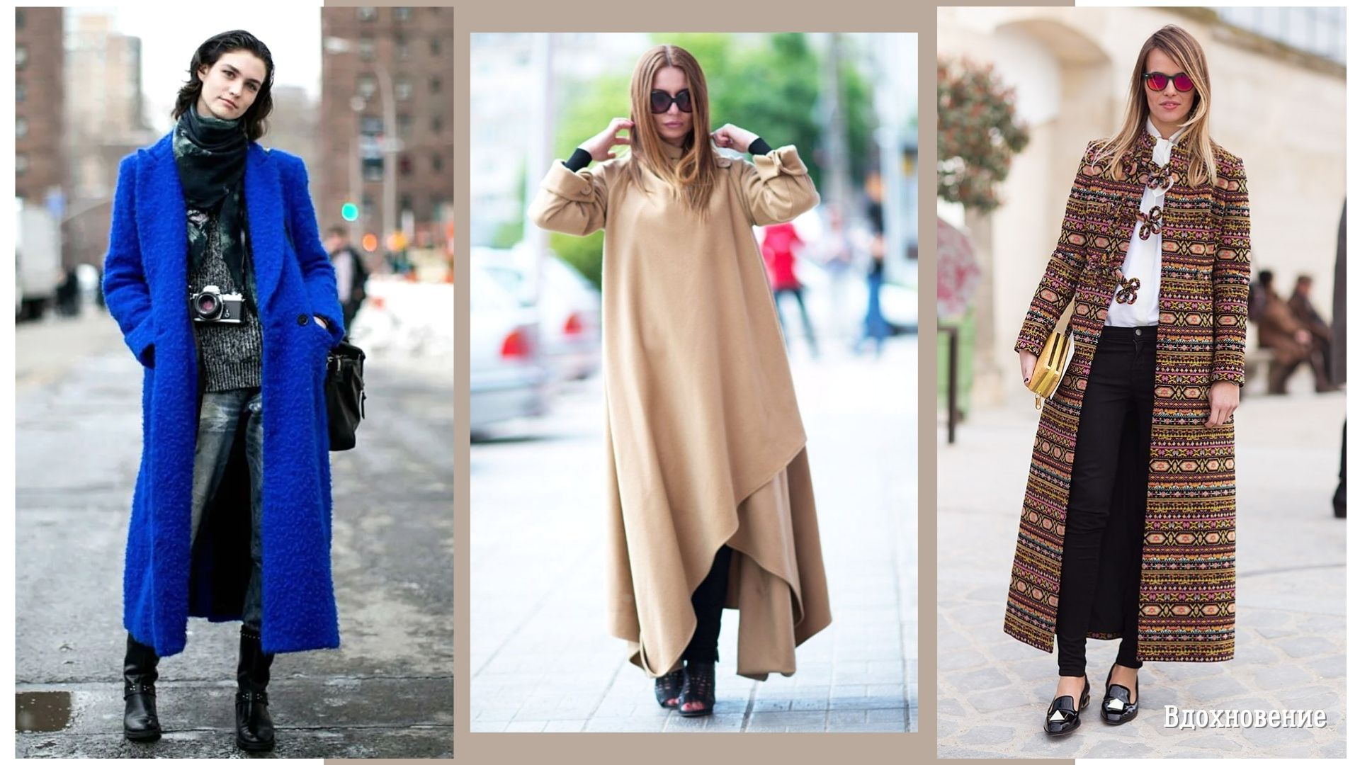 Длинное пальто - тренд холодного сезона. 7 актуальные моделей на осень