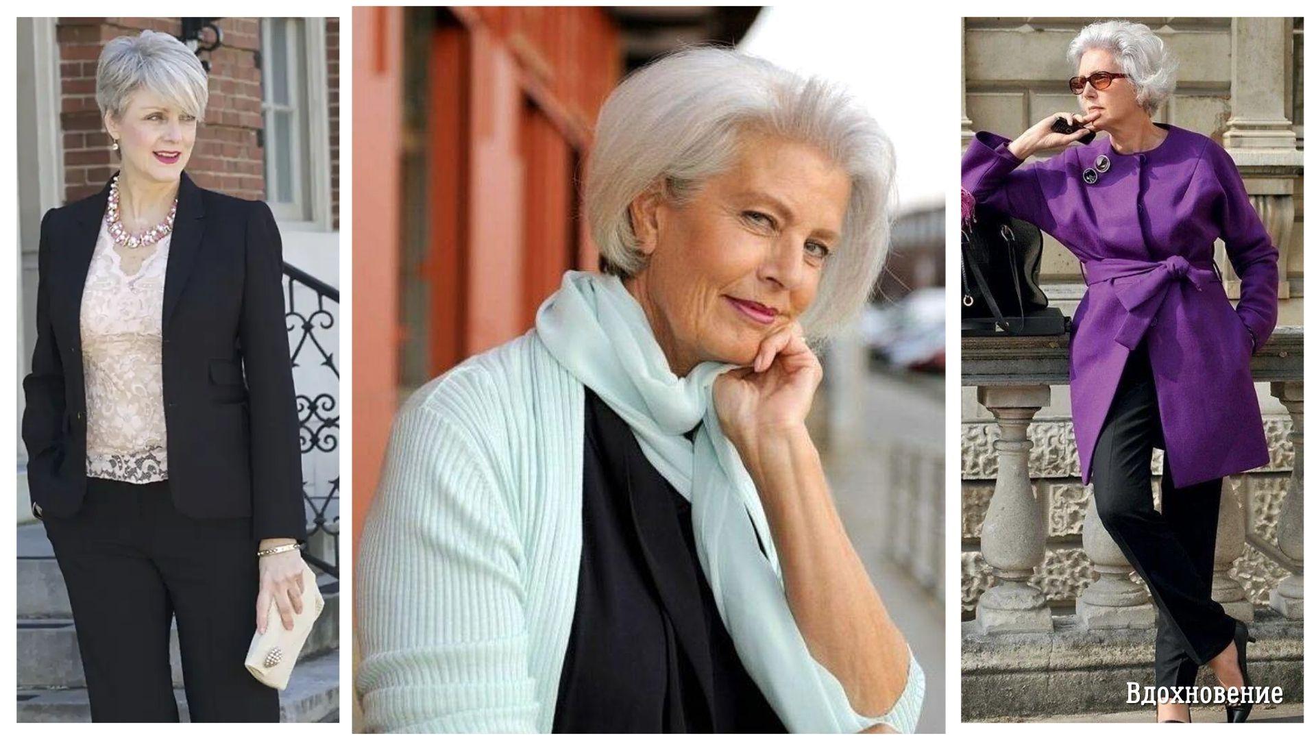 Женщина элегантного возраста: как грамотно расставить акценты в стиле и что можно и нужно подчеркивать во внешности