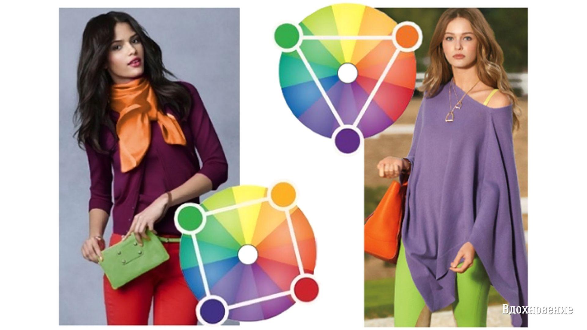 Сочетание цветов в одежде: как выбрать, на что ориентироваться и где брать готовые решения