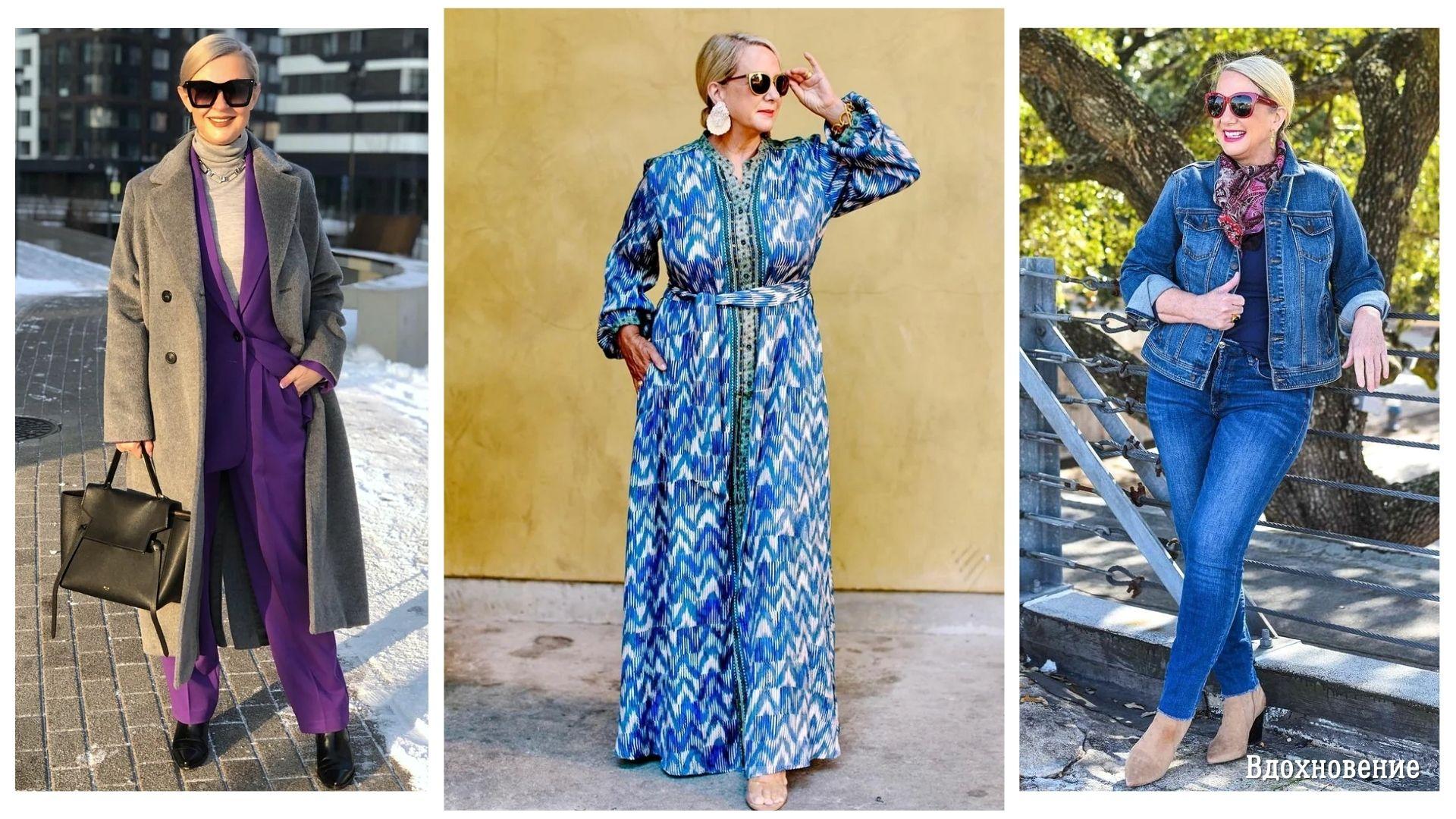 Гардероб женщины после 50. Какую одежду и оттенки выбрать, чтобы выглядеть визуально стройнее и моложе