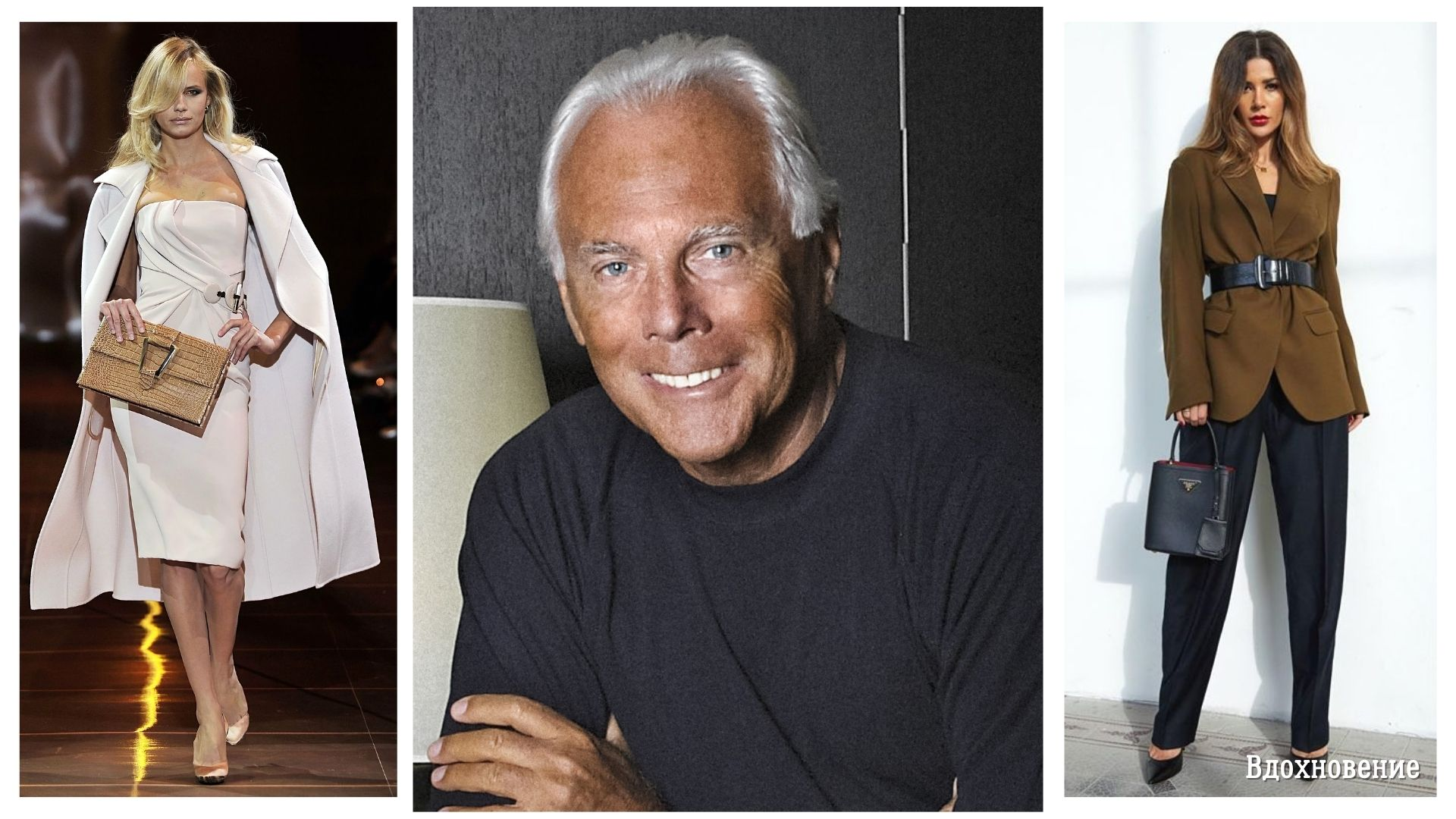 Джорджо Армани: 5 секретов стиля великого дизайнера