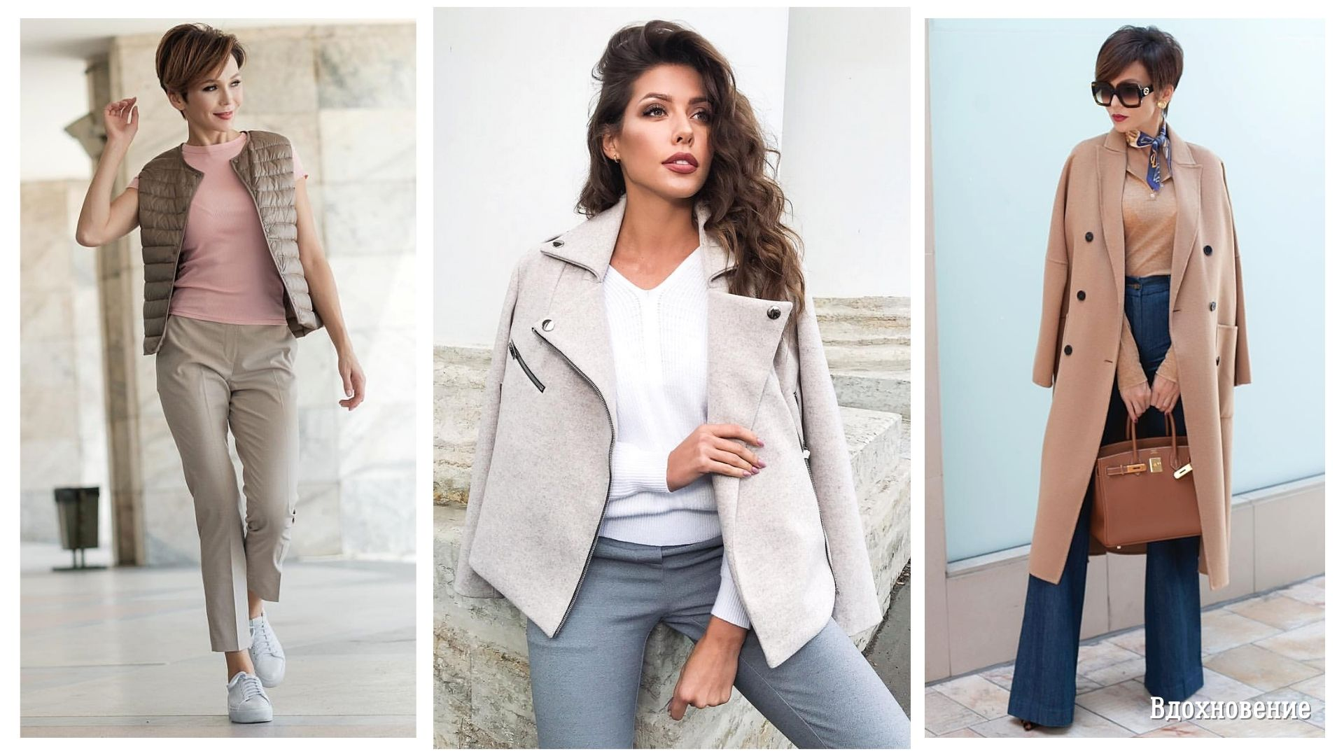 Красиво – не значит дорого: основы гардероба современной женщины